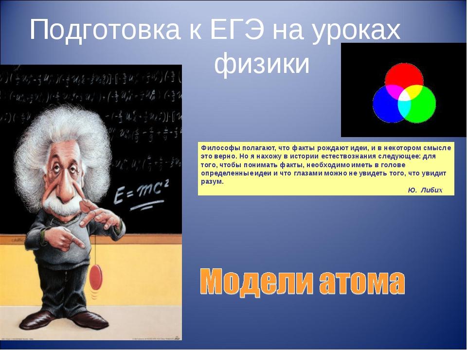 Подготовка к ЕГЭ на уроках физики