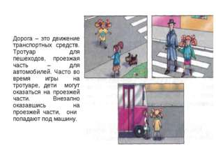 Дорога – это движение транспортных средств. Тротуар для пешеходов, проезжая