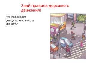 Знай правила дорожного движения! Кто переходит улицу правильно, а кто нет?