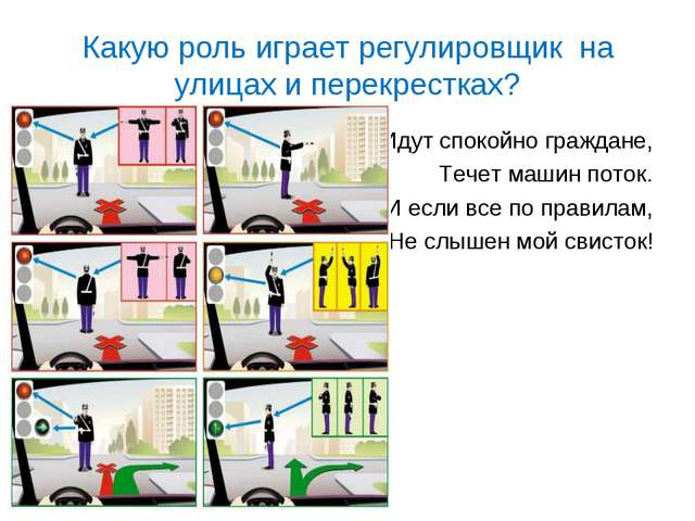 Какую роль играет регулировщик на улицах и перекрестках? Идут спокойно гражда...
