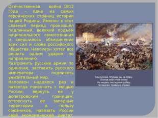 Отечественная война1812 года – одна из самых героических страниц истории на