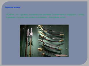 Холодное оружие «Сабля - это оружие, которому вы должны больше всего доверя