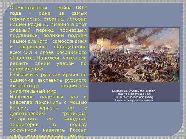 Отечественная война1812 года – одна из самых героических страниц истории на...