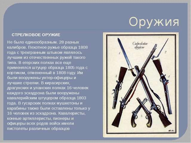 Оружия СТРЕЛКОВОЕ ОРУЖИЕ Не было единообразным. 28 разных калибров. Пехотное...