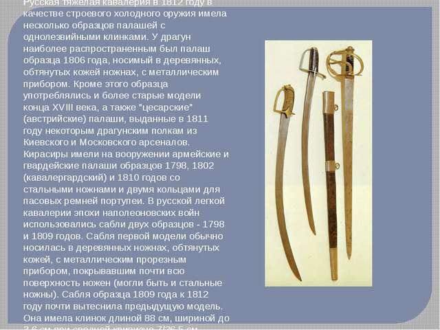 Pусская тяжелая кавалерия в 1812 году в качестве строевого холодного оружия и...