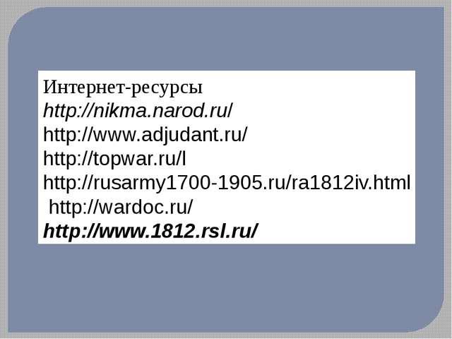 Интернет-ресурсы http://nikma.narod.ru/ http://www.adjudant.ru/ http://topwar...