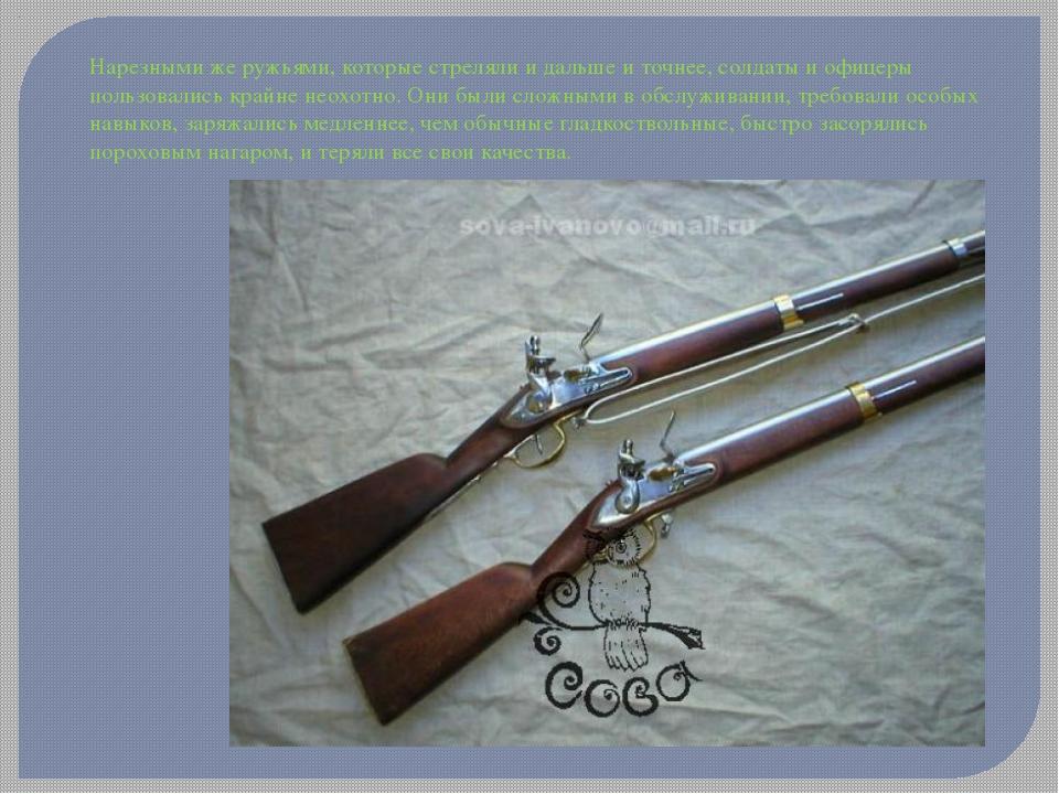 Нарезными же ружьями, которые стреляли и дальше и точнее, солдаты и офицеры...