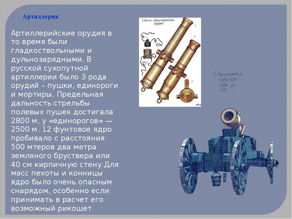 Артиллерия Артиллерийские орудия в то время были гладкоствольными и дульнозар...