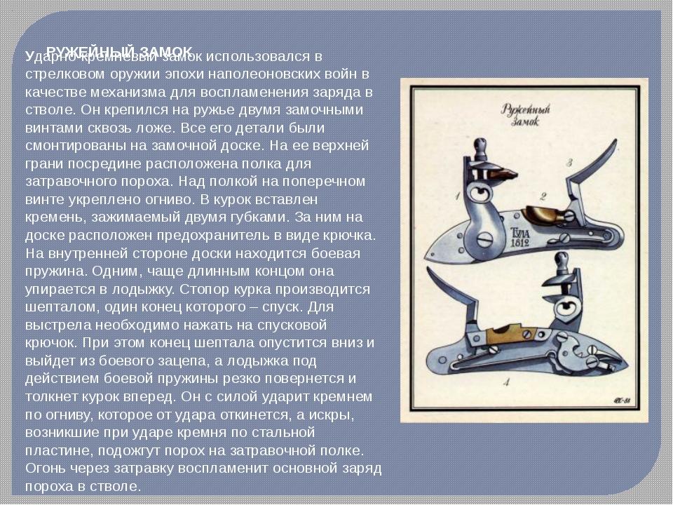 РУЖЕЙНЫЙ ЗАМОК Ударно-кремневый замок использовался в стрелковом оружии эпохи...