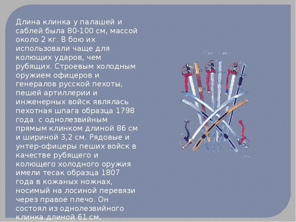 Длина клинка у палашей и саблей была 80-100 см, массой около 2 кг. В бою их и...