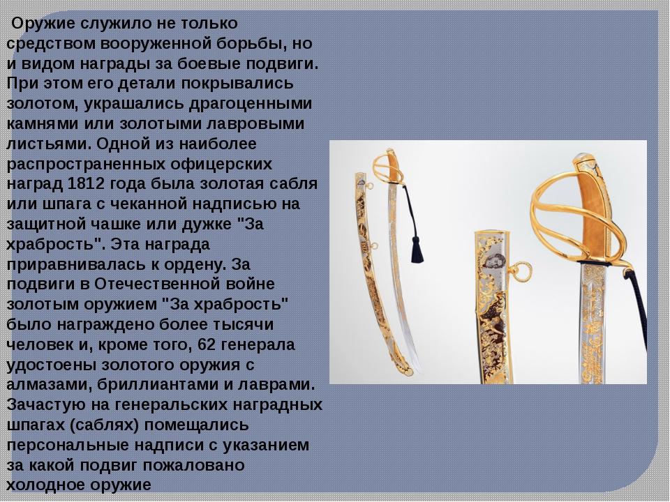 Оружие служило не только средством вооруженной борьбы, но и видом награды за...
