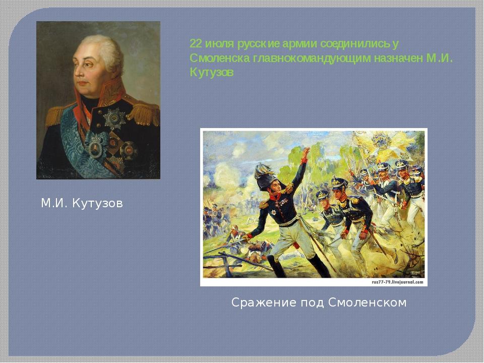 М.И. Кутузов 22 июля русские армии соединились у Смоленска главнокомандующим...