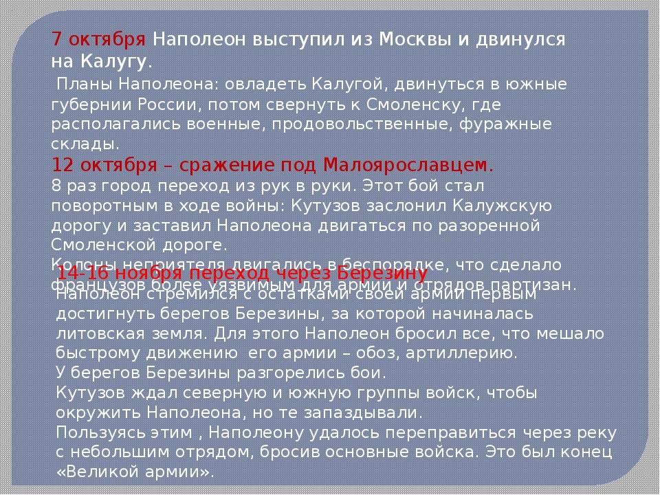 7 октября Наполеон выступил из Москвы и двинулся на Калугу. Планы Наполеона:...