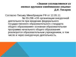 Согласно Письму Минобрнауки РФ от 12.05.11 № 03-296 «Об организации внеурочн