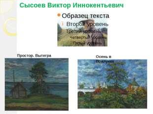 Сысоев Виктор Иннокентьевич Простор. Вытегра Осень в Прилуках