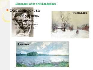 Бороздин Олег Александрович Ностальгия Тревожно