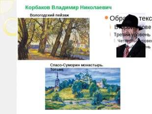 Корбаков Владимир Николаевич Вологодский пейзаж Спасо-Суморин монастырь. Тотьма