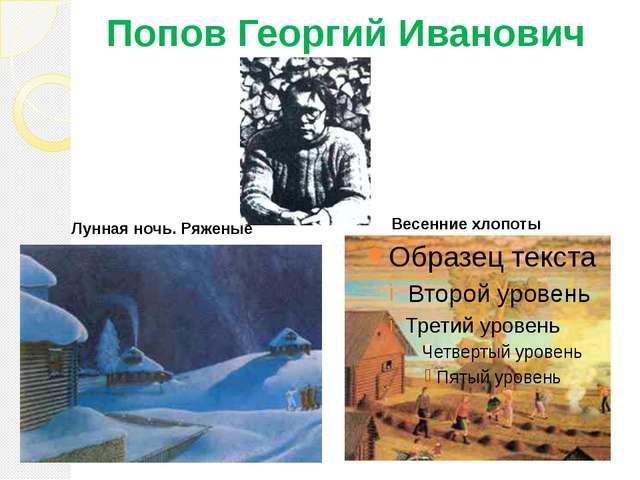 Попов Георгий Иванович Весенние хлопоты Лунная ночь. Ряженые