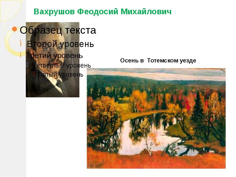 Вахрушов Феодосий Михайлович Осень в Тотемском уезде