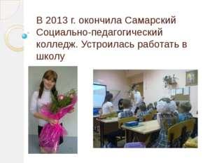 В 2013 г. окончила Самарский Социально-педагогический колледж. Устроилась раб