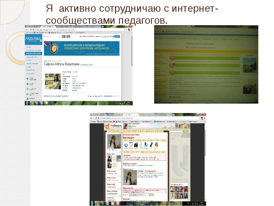 Я активно сотрудничаю с интернет-сообществами педагогов.