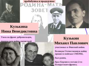 Ушла на фронт добровольцем, прошла всю войну связисткой Кузькин Михаил Павлов