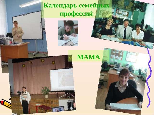 Календарь семейных профессий МАМА