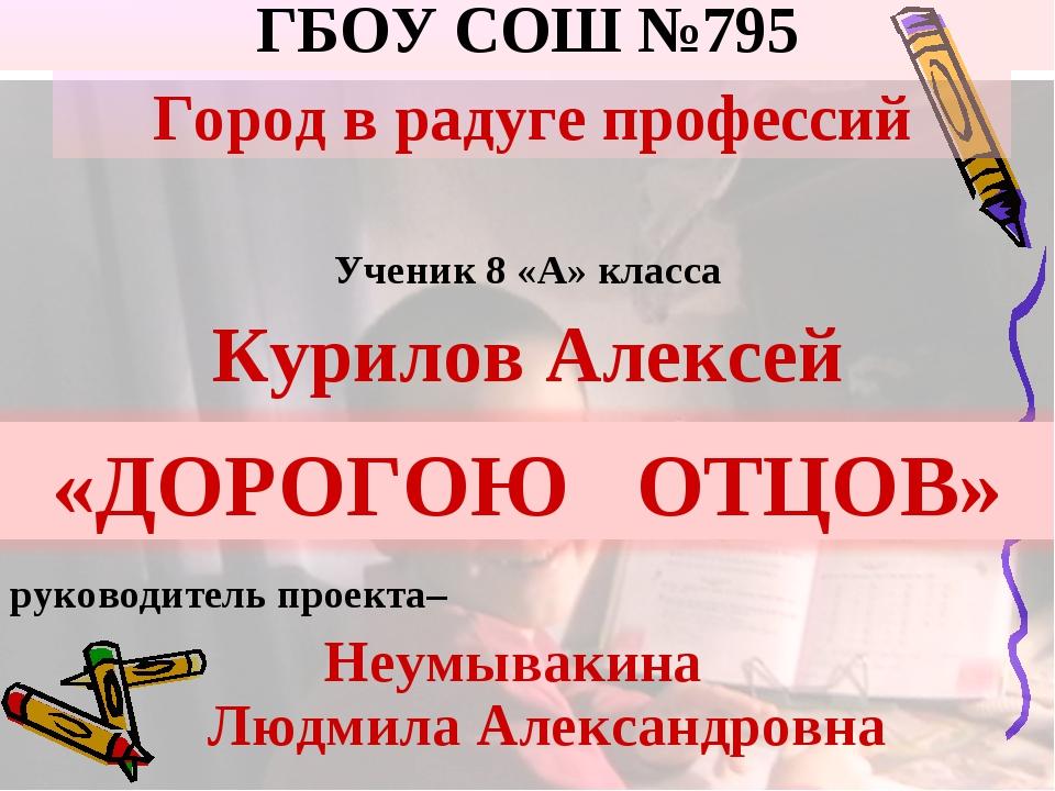 Город в радуге профессий ГБОУ СОШ №795