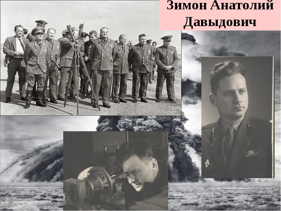 Зимон Анатолий Давыдович
