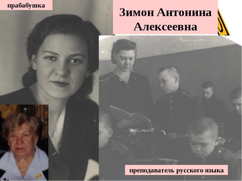 Зимон Антонина Алексеевна прабабушка преподаватель русского языка