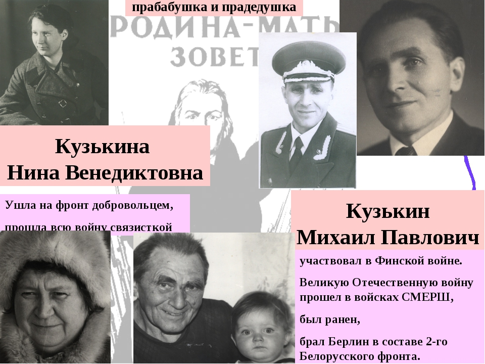 Ушла на фронт добровольцем, прошла всю войну связисткой Кузькин Михаил Павлов...