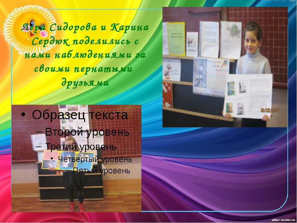 Лера Сидорова и Карина Сердюк поделились с нами наблюдениями за своими пернат...