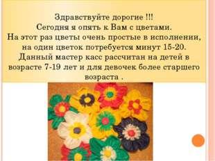 Здравствуйте дорогие !!! Сегодня я опять к Вам с цветами. На этот раз цветы о