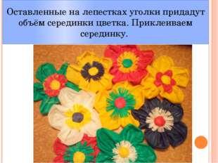 Оставленные на лепестках уголки придадут объём серединки цветка. Приклеиваем