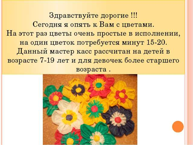 Здравствуйте дорогие !!! Сегодня я опять к Вам с цветами. На этот раз цветы о...