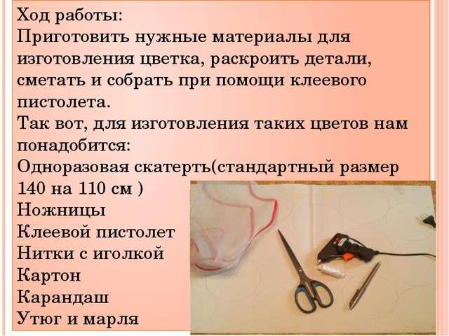 Ход работы: Приготовить нужные материалы для изготовления цветка, раскроить д...