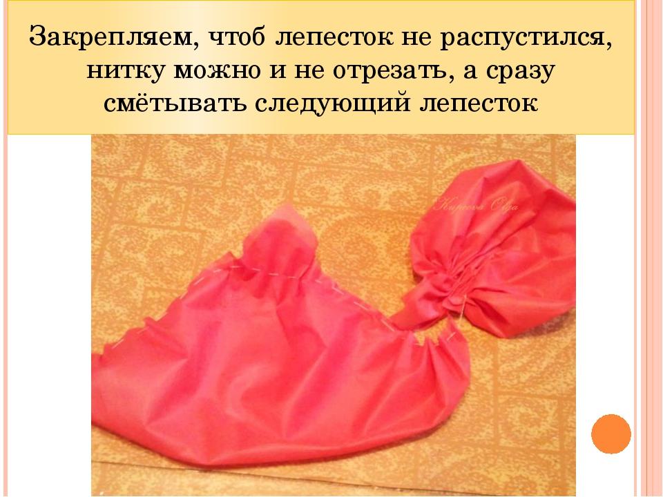 Закрепляем, чтоб лепесток не распустился, нитку можно и не отрезать, а сразу...