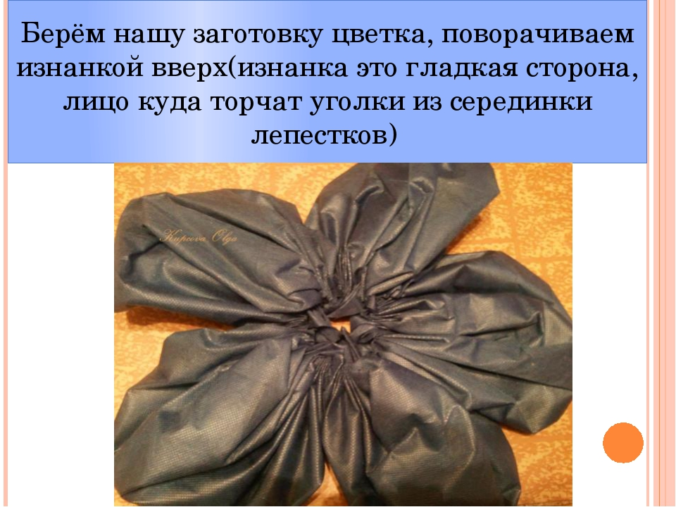 Берём нашу заготовку цветка, поворачиваем изнанкой вверх(изнанка это гладкая...