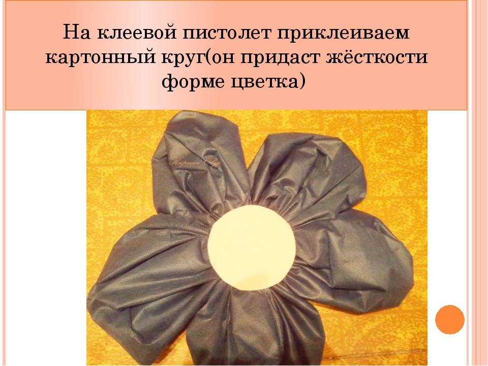 На клеевой пистолет приклеиваем картонный круг(он придаст жёсткости форме цве...