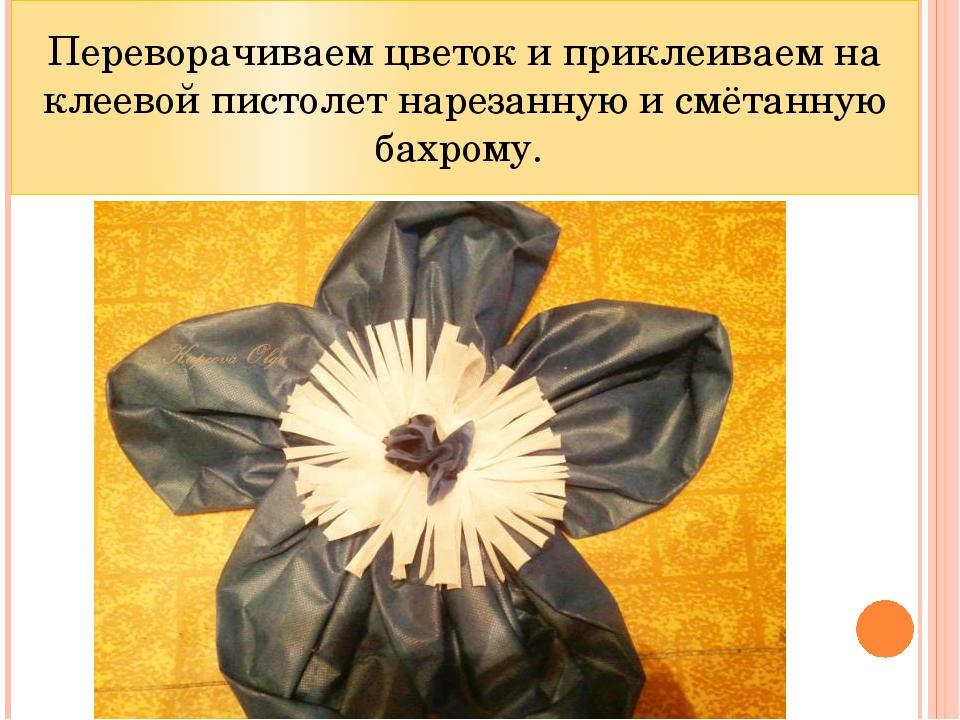 Переворачиваем цветок и приклеиваем на клеевой пистолет нарезанную и смётанну...