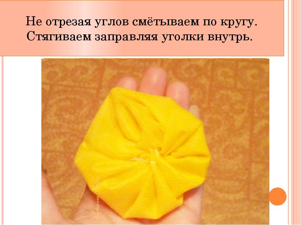 Не отрезая углов смётываем по кругу. Стягиваем заправляя уголки внутрь.
