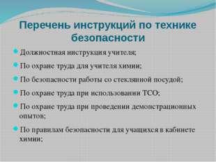 Перечень инструкций по технике безопасности Должностная инструкция учителя; П