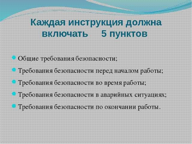 Каждая инструкция должна включать 5 пунктов Общие требования безопасности; Тр...
