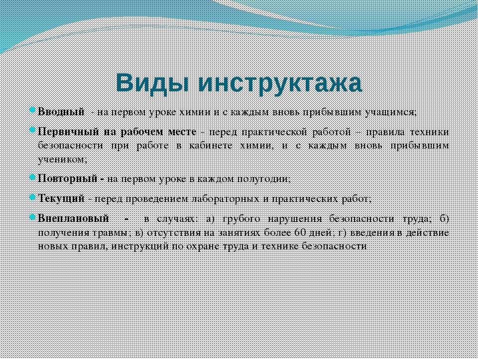 Виды инструктажа Вводный - на первом уроке химии и с каждым вновь прибывшим у...