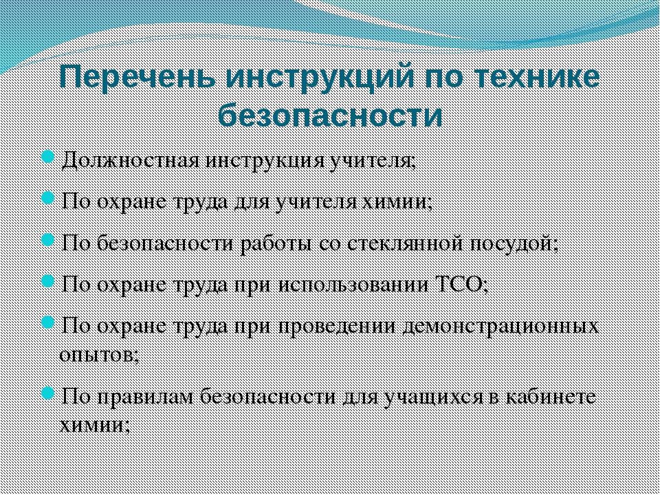 Перечень инструкций по технике безопасности Должностная инструкция учителя; П...