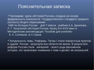 Пояснительная записка Программа курса «История России» создана на основе феде
