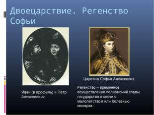 Двоецарствие. Регенство Софьи Иван (в профиль) и Пётр Алексеевичи Царевна Соф