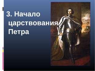 3. Начало царствования Петра