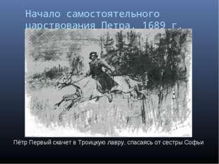 Начало самостоятельного царствования Петра. 1689 г. Пётр Первый скачет в Трои