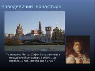 Новодевичий монастырь По указанию Петра, Софья была заточена в Новодевичий мо
